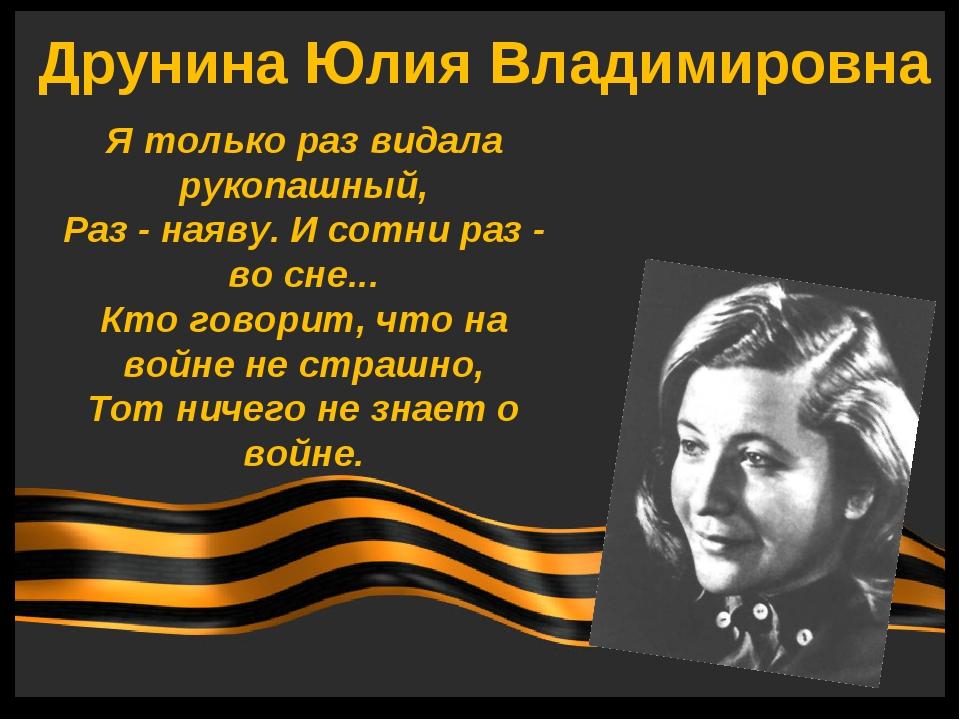 Друнина Юлия Владимировна Я только раз видала рукопашный, Раз - наяву. И сотн...