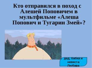 Кто отправился в поход с Алешей Поповичем в мультфильме «Алеша Попович и Туга