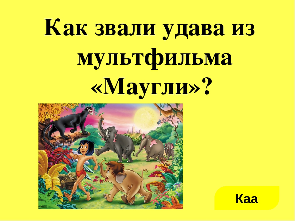 Как звали удава из мультфильма «Маугли»? Каа
