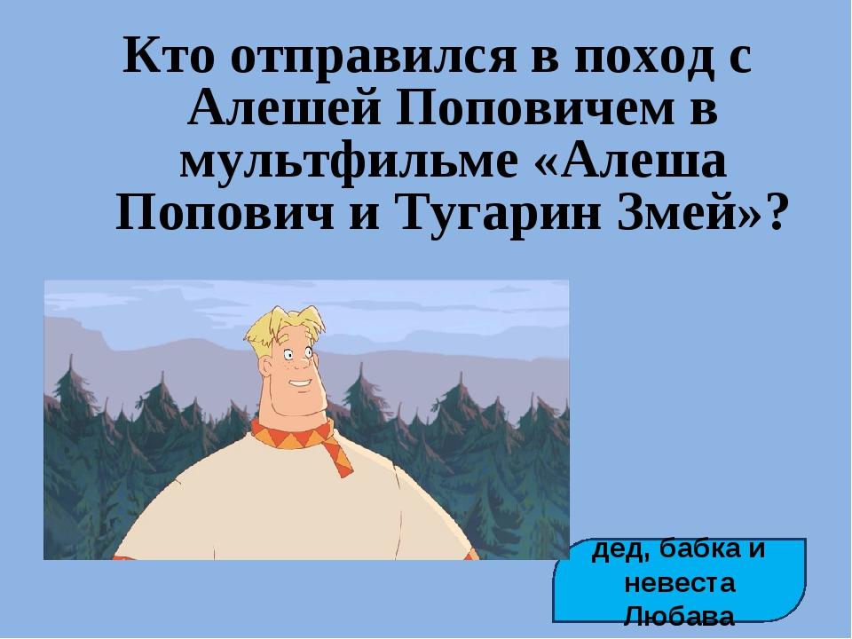 Кто отправился в поход с Алешей Поповичем в мультфильме «Алеша Попович и Туга...