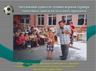 Чествование одного из лучших игроков турнира Лопатченко Давида на школьном пр