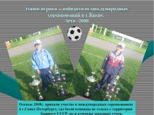 Наши игроки – победители международных соревнований в г.Киеве. Лето -2008. Ос