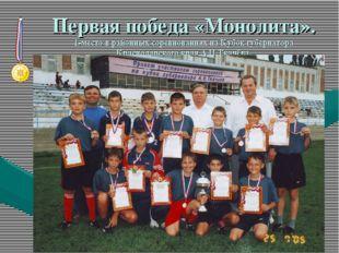 Первая победа «Монолита». 1-место в районных соревнованиях на Кубок губернато