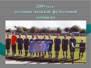 2009 год - создание женской футбольной команды