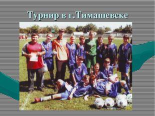 Турнир в г.Тимашевске