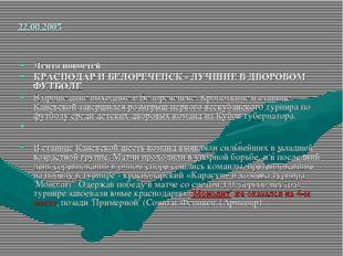 22.08.2005 Лента новостей КРАСНОДАР И БЕЛОРЕЧЕНСК - ЛУЧШИЕ В ДВОРОВОМ ФУТБОЛЕ