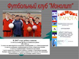 В 2007 году ребята заняли: 3-е место по мини-футболу в Каневском районе 1991-