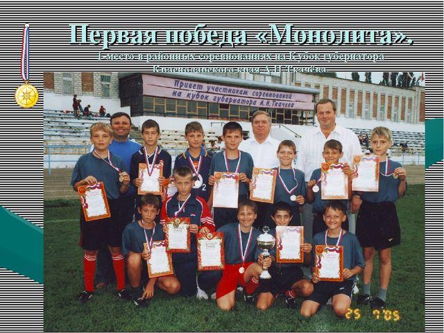 Первая победа «Монолита». 1-место в районных соревнованиях на Кубок губернато...