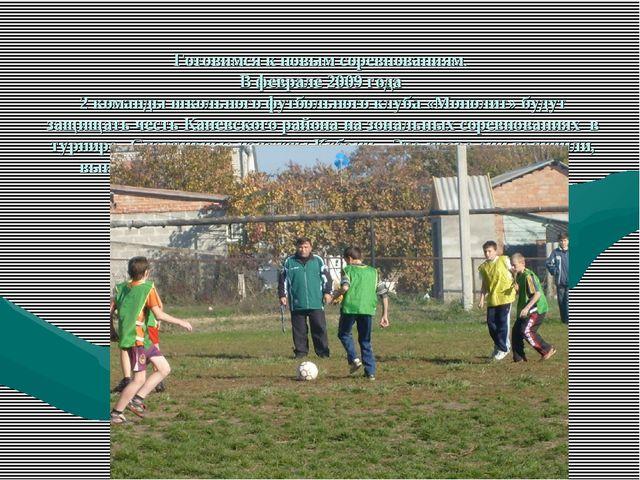 Готовимся к новым соревнованиям. В феврале 2009 года 2 команды школьного футб...