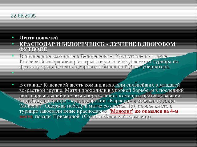 22.08.2005 Лента новостей КРАСНОДАР И БЕЛОРЕЧЕНСК - ЛУЧШИЕ В ДВОРОВОМ ФУТБОЛЕ...