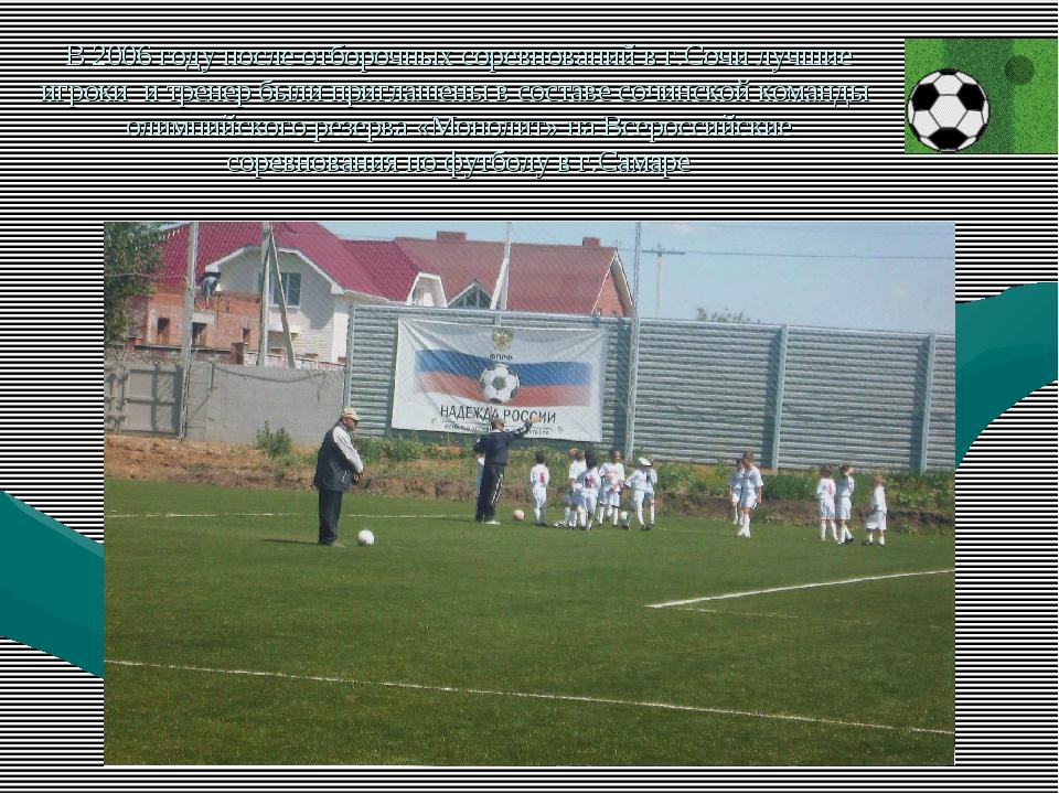 В 2006 году после отборочных соревнований в г.Сочи лучшие игроки и тренер был...