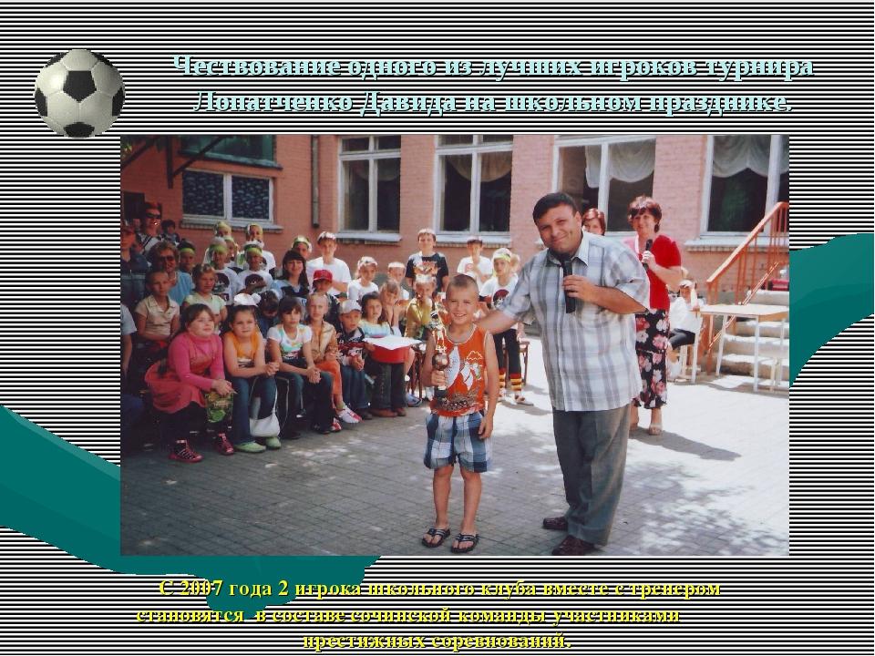 Чествование одного из лучших игроков турнира Лопатченко Давида на школьном пр...