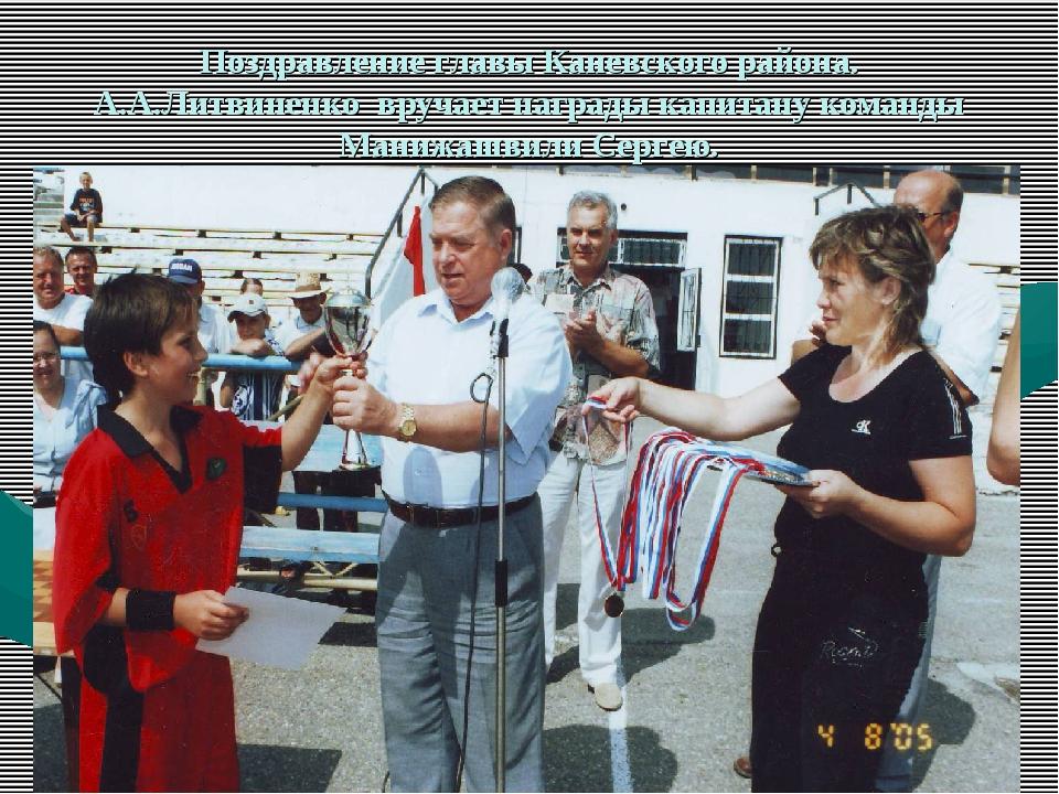 Поздравление главы Каневского района. А.А.Литвиненко вручает награды капитану...