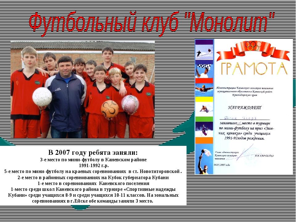 В 2007 году ребята заняли: 3-е место по мини-футболу в Каневском районе 1991-...