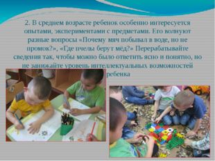 2. В среднем возрасте ребенок особенно интересуется опытами, экспериментами с