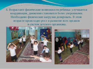 4. Возрастают физические возможности ребенка: улучшается координация, движени