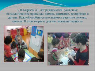 5. В возрасте 4-5 лет развиваются различные психологические процессы: память,