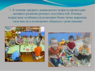 7. В течение среднего дошкольного возраста происходит активное развитие речев