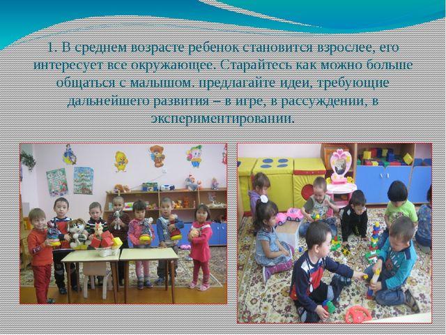 1. В среднем возрасте ребенок становится взрослее, его интересует все окружаю...