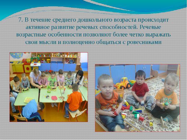 7. В течение среднего дошкольного возраста происходит активное развитие речев...