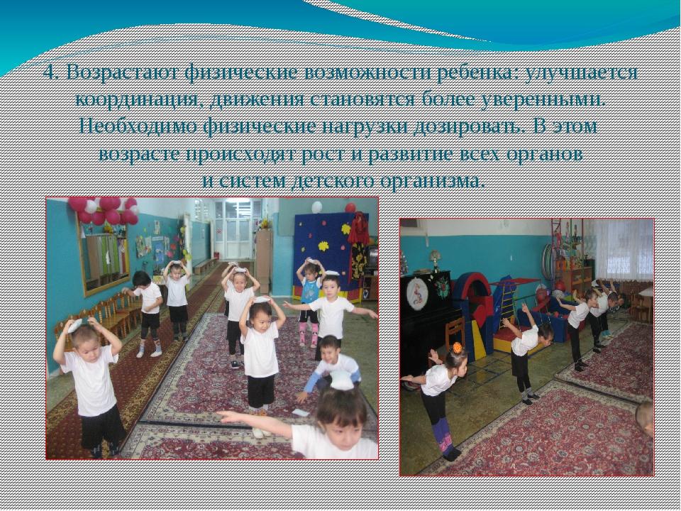 4. Возрастают физические возможности ребенка: улучшается координация, движени...