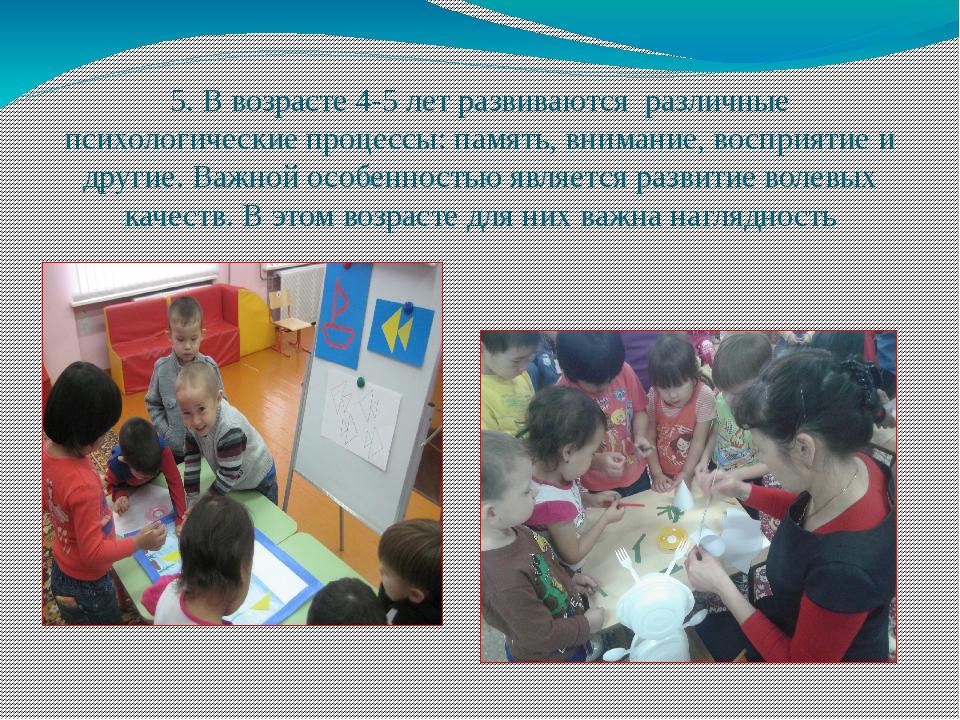 5. В возрасте 4-5 лет развиваются различные психологические процессы: память,...