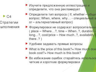 Изучите предложенную иллюстрацию и определите, что она рекламирует Определите