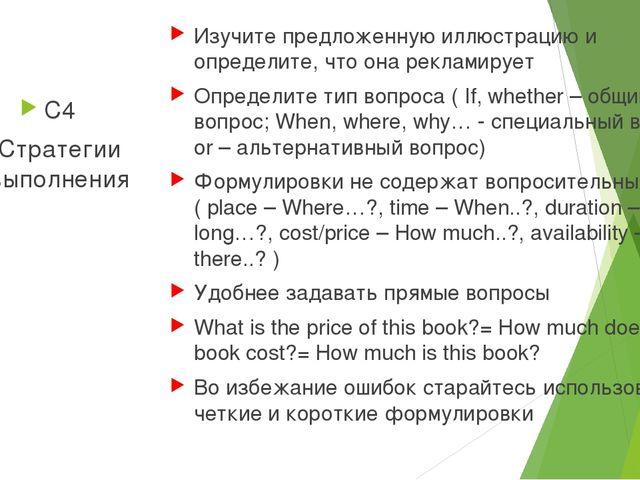 Изучите предложенную иллюстрацию и определите, что она рекламирует Определите...