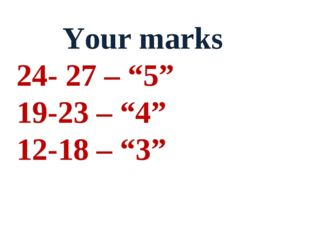 """Your marks 24- 27 – """"5"""" 19-23 – """"4"""" 12-18 – """"3"""""""