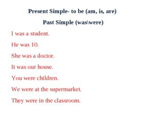 Present Simple- to be (am, is, are) Past Simple (was\were) I was a student. H
