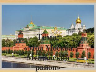 Тема: «Моя Москва. Мещанский район»