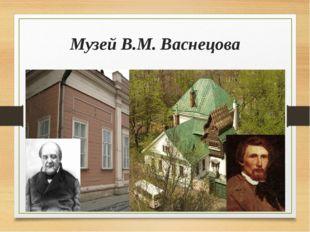Музей В.М. Васнецова