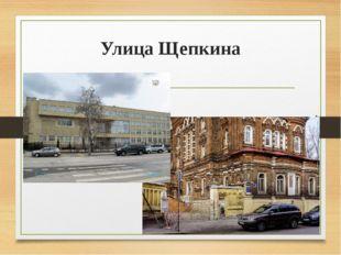 Улица Щепкина