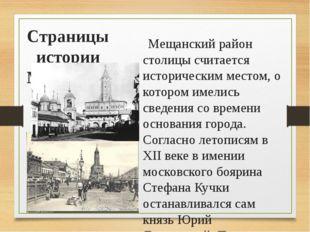 Страницы истории Мещанского района Мещанский район столицы считается историче