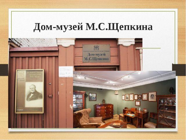 Дом-музей М.С.Щепкина