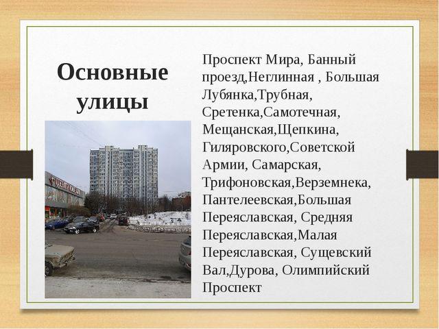 Основные улицы Проспект Мира, Банный проезд,Неглинная , Большая Лубянка,Трубн...