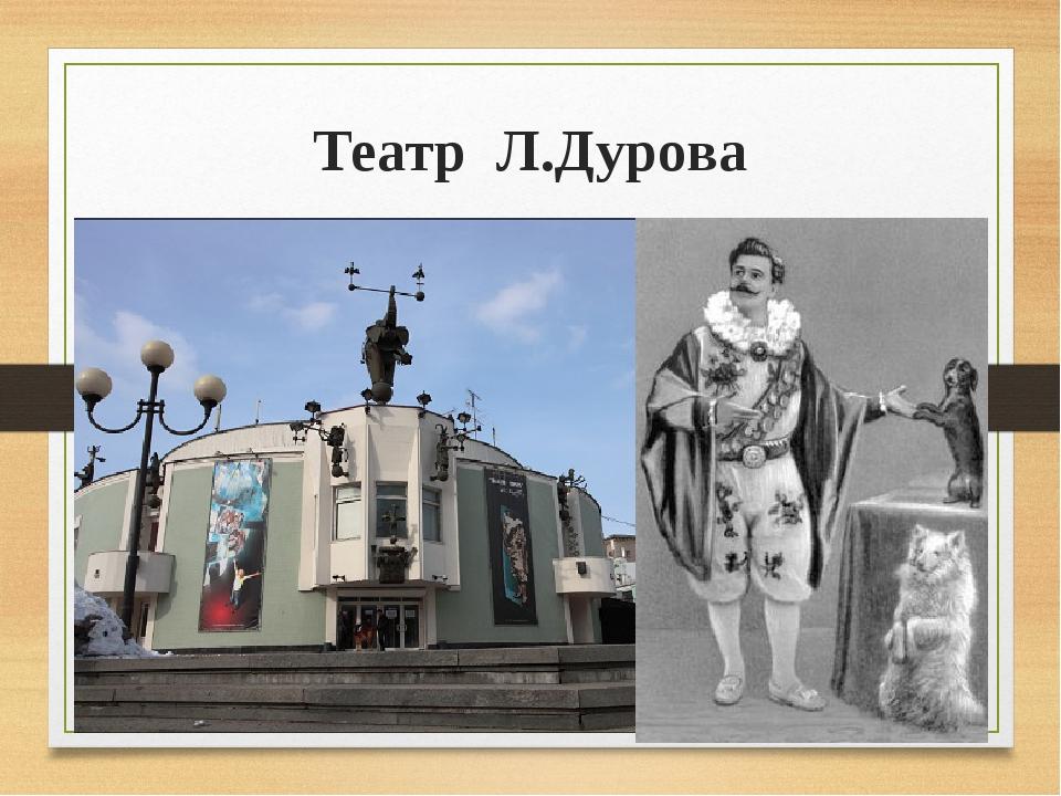 Театр Л.Дурова