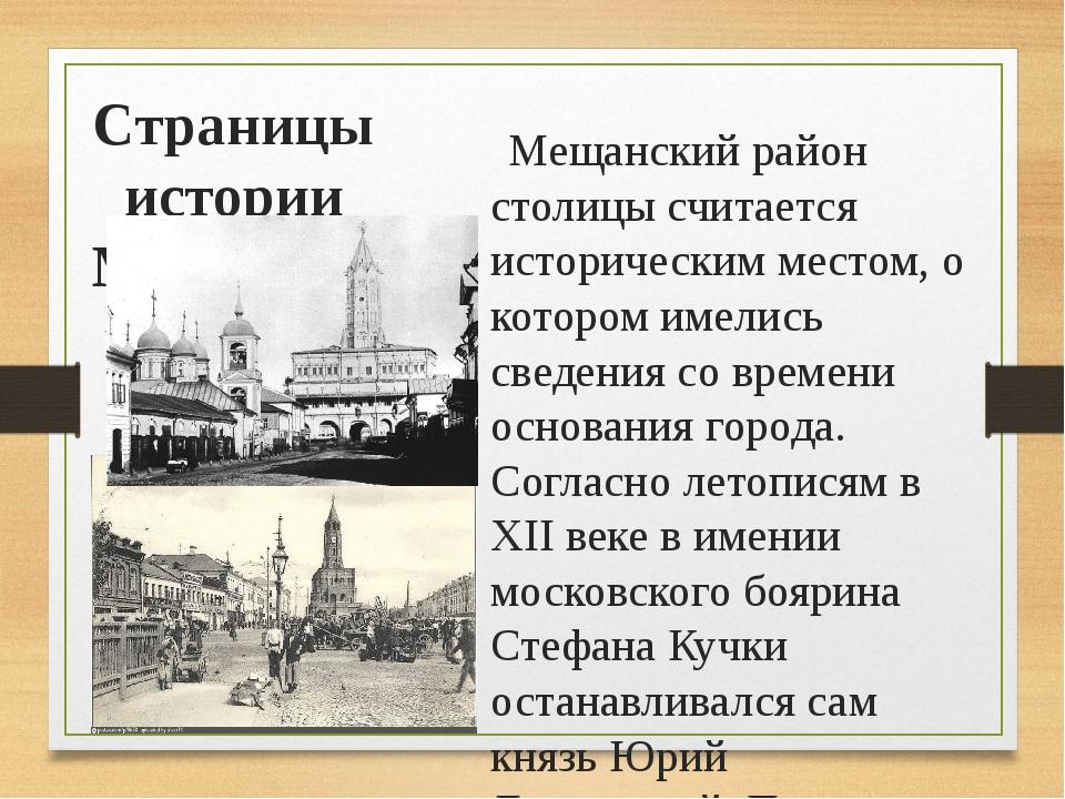 Страницы истории Мещанского района Мещанский район столицы считается историче...