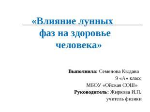 «Влияние лунных фаз на здоровье человека» Выполнила: Семенова Кыдана 9 «А» к
