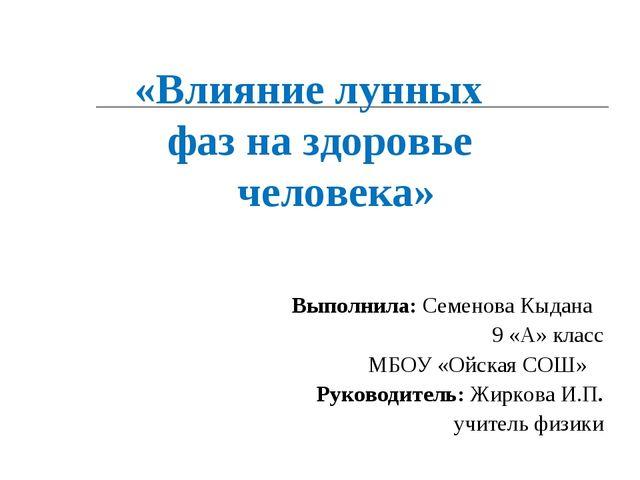 «Влияние лунных фаз на здоровье человека» Выполнила: Семенова Кыдана 9 «А» к...
