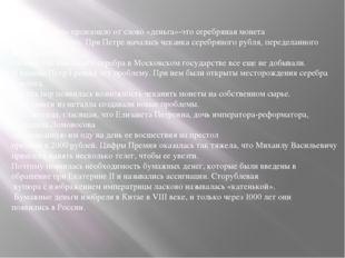 Слово «деньги» произошло от слово «деньга»-это серебряная монета Дмитрия Донс