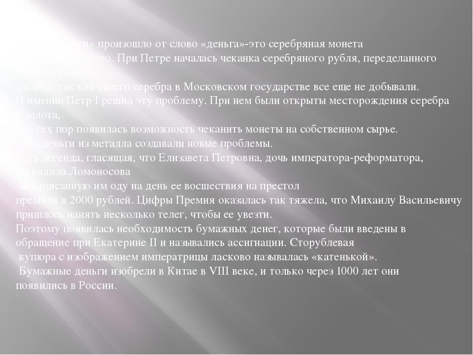Слово «деньги» произошло от слово «деньга»-это серебряная монета Дмитрия Донс...