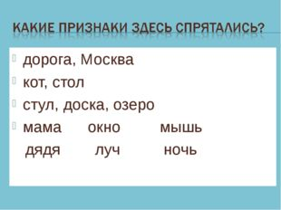 дорога, Москва кот, стол стул, доска, озеро мама окно мышь дядя луч ночь