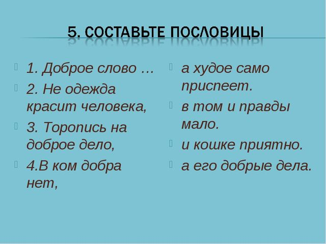 1. Доброе слово … 2. Не одежда красит человека, 3. Торопись на доброе дело, 4...