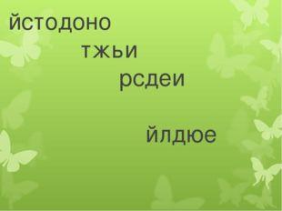 йстодоно тжьи рсдеи йлдюе