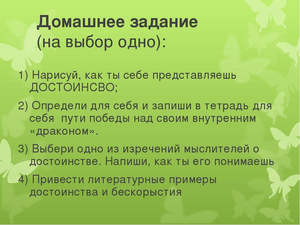 Домашнее задание (на выбор одно): 1) Нарисуй, как ты себе представляешь ДОСТО...