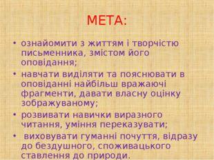 МЕТА: ознайомити з життям і творчістю письменника, змістом його оповідання; н