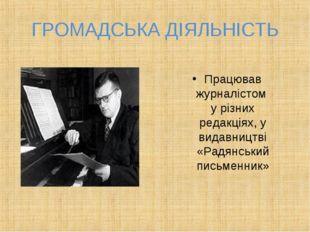 ГРОМАДСЬКА ДІЯЛЬНІСТЬ Працював журналістом у різних редакціях, у видавництві
