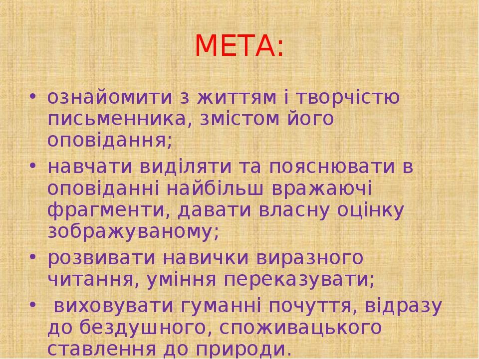 МЕТА: ознайомити з життям і творчістю письменника, змістом його оповідання; н...