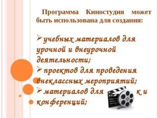 Программа Киностудия может быть использована для создания: учебных материалов